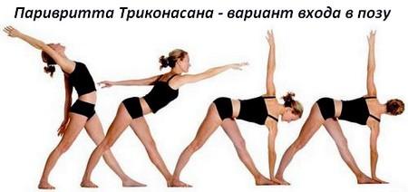 паривритта триконасана - вариант входа в позу