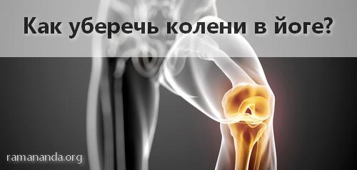 Как избежать травм колена в йоге?